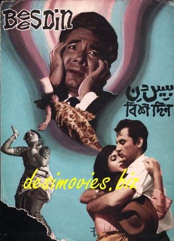 Bees Din (1964) Lollywood Original Booklet