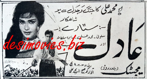 Aadil (1966) Press Ad