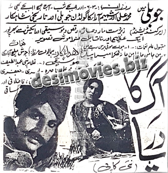 Aag Ka Dariya (1966) old film running in 1970- Press Ad -Old is Gold