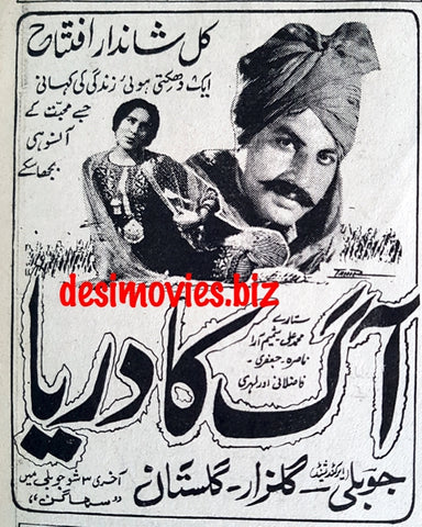 Aag Ka Darya (1966) Press Ad - Karachi