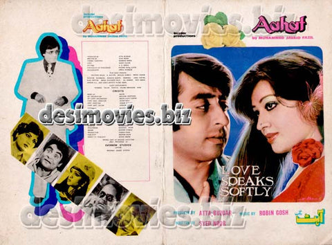 Aahat (1982)  Lollywood Original Booklet
