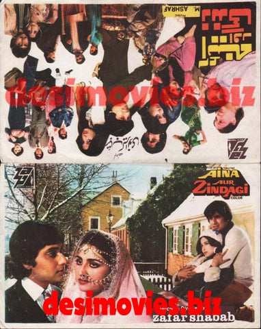 Aina aur Zindgi (1982) Lollywood Original Booklet