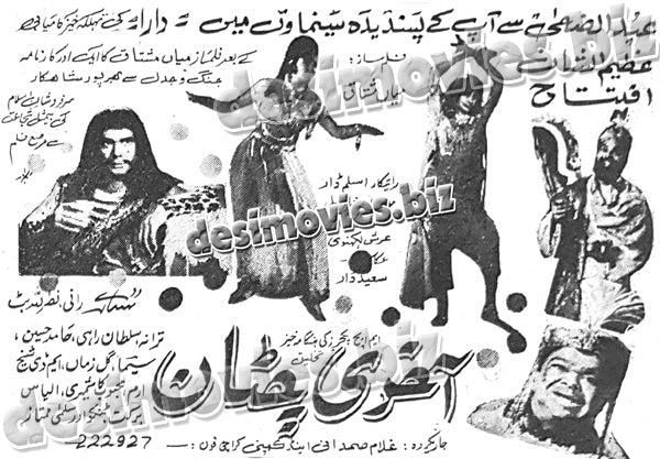Aakhri Chattan (1970)  Press Ad - coming soon-1