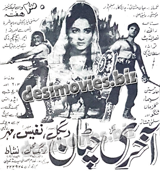 Aakhri Chattan (1970) Press Ad