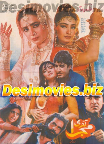 AAKHRI MUJRA (1994) Lollywood Original Poster
