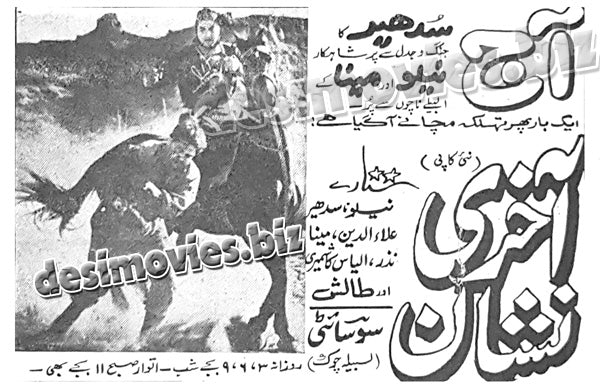 Aakhri Nishan - old film running in 1970- Press Ad -Old is Gold