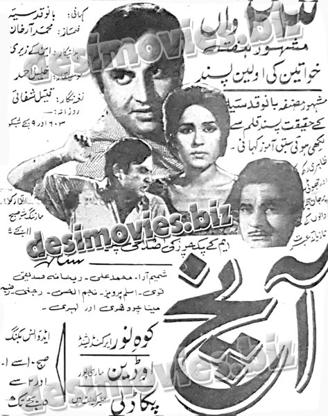 Aanch (1969) Press Ad - Sindh Circut-Jan-1970-running week