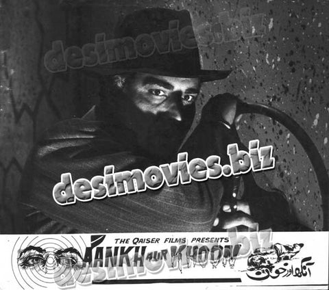 Aankh Aur Khoon=UNRELEASED (1962) Lollywood Lobby Card Still 4