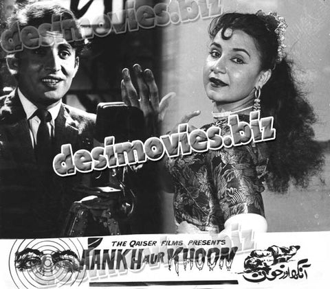 Aankh Aur Khoon=UNRELEASED (1962) Lollywood Lobby Card Still 8