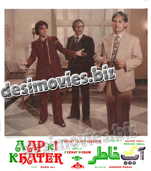 Aap Ki Khatir (1979) Lollywood Lobby Card Still 2