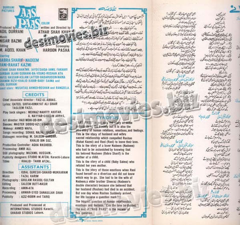 Aas Paas (1982) Lollywood Original Booklet 1