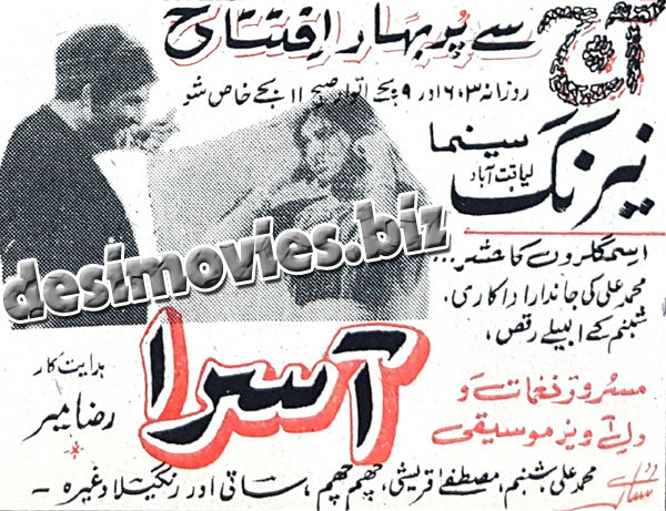 Aasra (1969) Press Ad