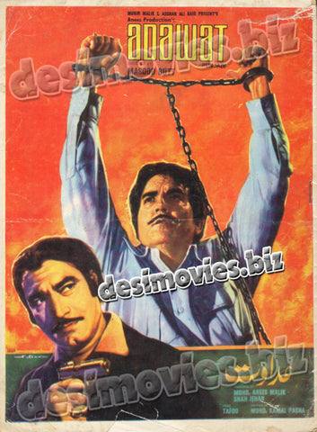 Adawat (1979) Lollywood Original Booklet