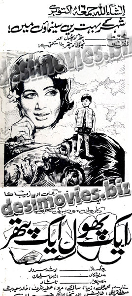 Aik Phool Aik Patthar (1970) Press Ad - Sindh Circut - 1970