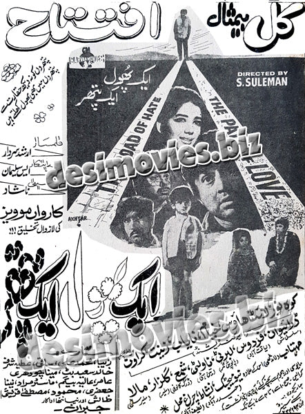 Aik Phool Aik Patthar (1970) Press Ad - Sindh Circut - 1970-2