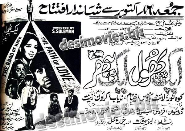 Aik Phool Aik Patthar (1970) Press Ad