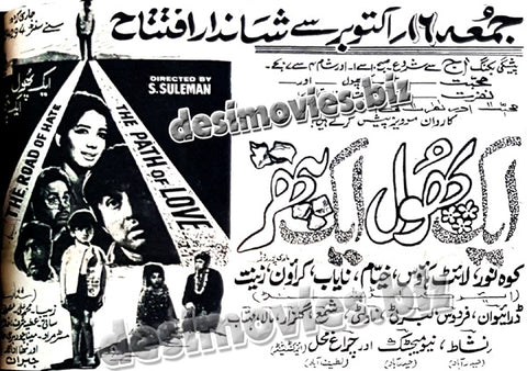 Aik Phool Aik Patthar (1970) Press Ad - Sindh Circut - 1970-1