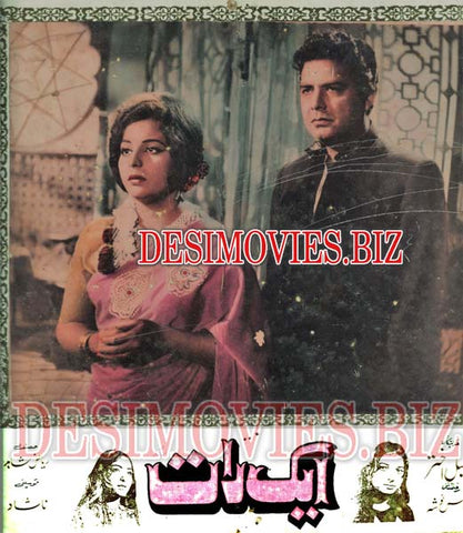 Aik Raat (1972)  Lollywood Lobby Card Still 2