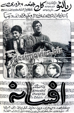 Afsana (1970) Press Ad - Rawalpindi Circut