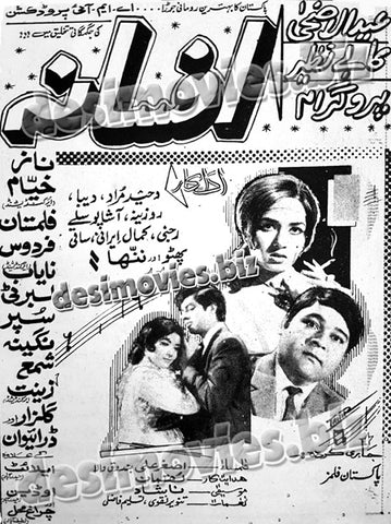 Afsana (1970) Press Ad - coming soon-1