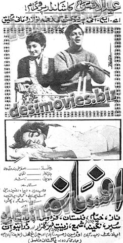 Afsana (1970) Press Ad - coming soon-2