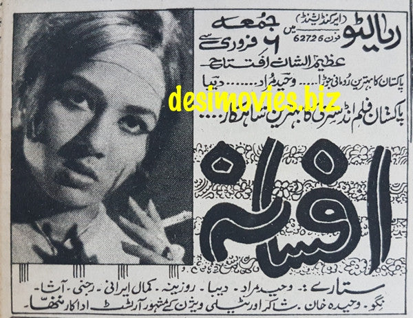 Afsana (1969) Press Ad