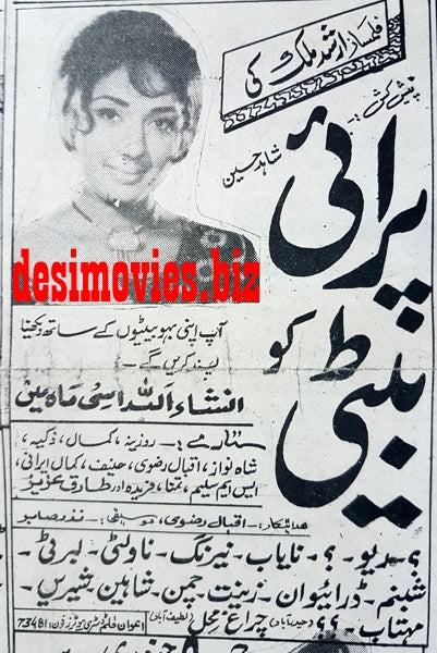 Parai Beti (1970) Press Advert