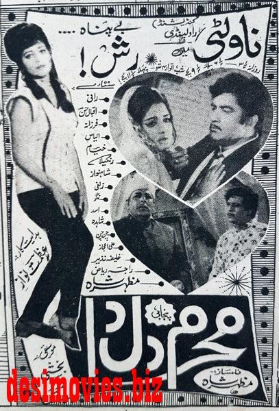 Mujrim Dil Da (1970) Press Advert