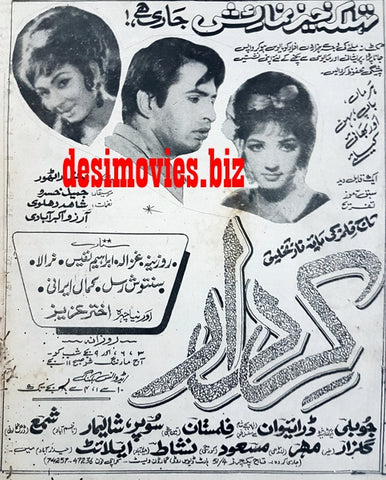 Kirdar (1970) Press Advert