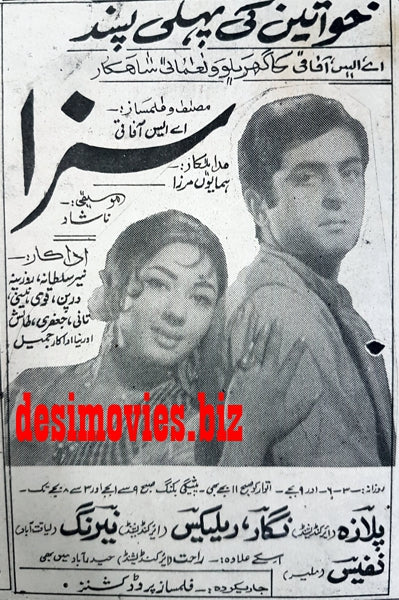 Saza (1970) Press Advert