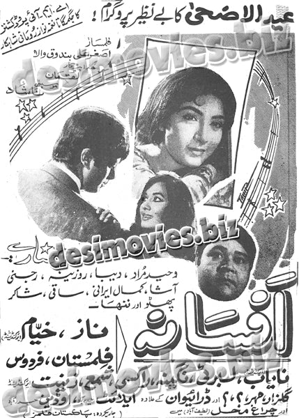 Afsana (1970) Press Ad - coming soon
