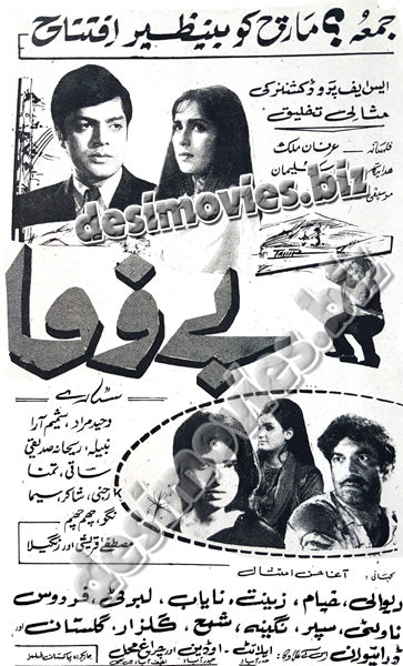 Bewafa (1970) Press Ad - Sindh Circut -1970