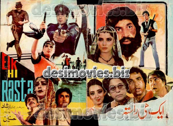 Aek hi Rasta (1986) Lollywood Original Booklet