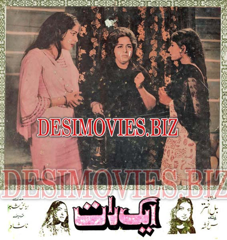 Aik Raat (1972)  Lollywood Lobby Card Still 3