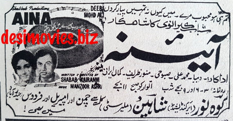 Aina (1967) Press Ad - Karachi 1967