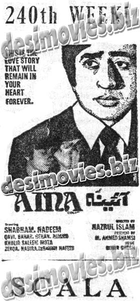 Aaina  (1977) Press Ad -240 week in june-1979