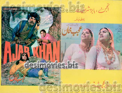 Ajab Khan (1985)  Lollywood Original Booklet