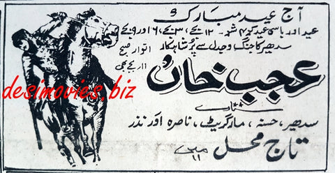 Ajab Khan (1961) Press Ad