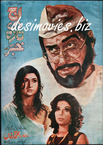 Aj Di Taza Khabar (1976) Lollywood Original Booklet