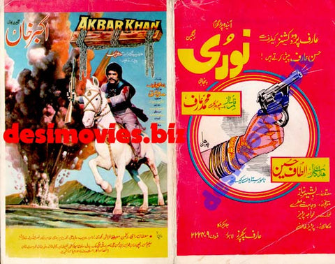 Akbar Khan (1986) Lollywood Original Booklet