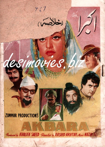 Akbara (1967) Lollywood Original Booklet