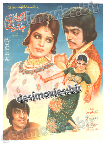 Akh Lari Bado Badi (1976) Lollywood Original Poster