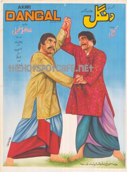 Dangal / Akhri Dangal (1979)  Original Poster