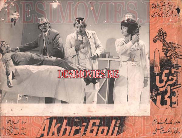 Aakhri Goli (1977) Lollywood Lobby Card Still 8