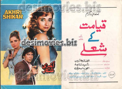 Akhri Shikar (1991)  Lollywood Original Booklet