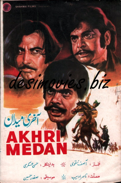 Akhri Medan (1977) Lollywood Original Booklet
