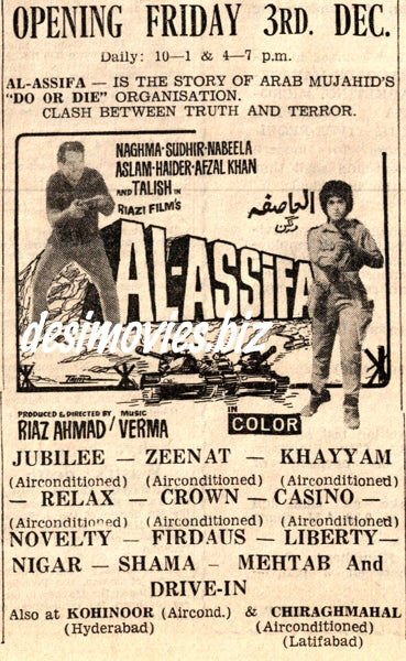 Al-Assifa (1971) Press Ad