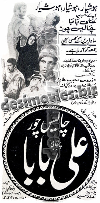 Ali Baba 40 Chor (1970) Press Ad -coming soon