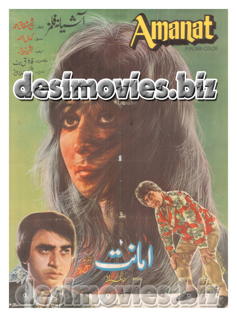 Amanat (1981) Lollywood Original Poster