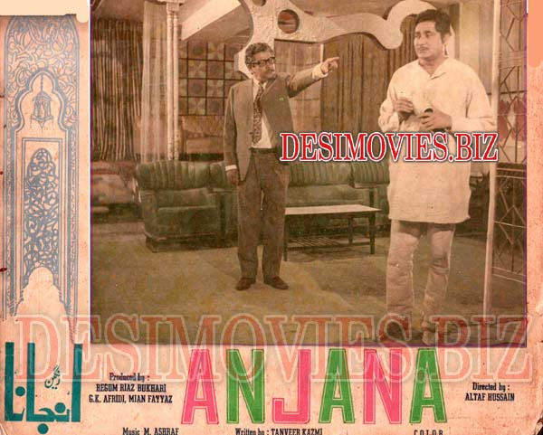 Anjana (1974 - Unreleased) Lobby Card Still